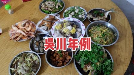 今天湛江小伙家做年例,弄了一桌丰富的菜肴来过节,全家其乐融融