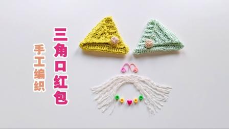 手工编织三角口红包,清新、时尚、钩法简单易懂!