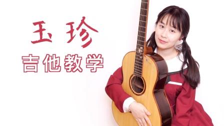 【Nancy教学】玉珍 吉他弹唱教程 南音吉他小屋