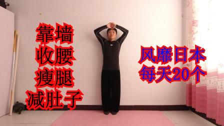 日本超火瘦身动作,靠墙做效果更佳,坚持一周,秀出好身材!