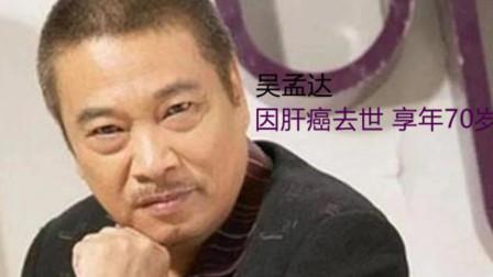 悲痛!知名喜剧影星吴孟达患肝癌在香港去世 享年70岁