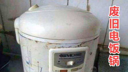 """今天才发现,废旧电饭锅是个""""宝"""",放在家里特别值钱,回家找找"""