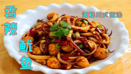 鱿鱼须还是这样做最好吃,香辣脆爽不腥不柴,吃一口满满都是幸福