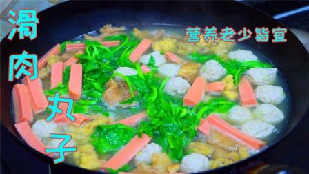 四川人最喜欢的一道菜,滑肉酥肉丸子都集齐了,汤鲜肉美特别过瘾