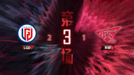 2021职业联赛春季赛:Kramer卢锡安 超常发挥爆炸伤害LGD2:1RW