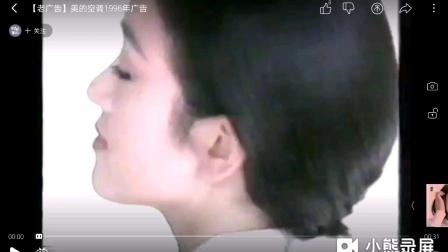 美的空调1996年广告