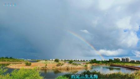 醉美音画《云在飞》偶遇最美彩虹
