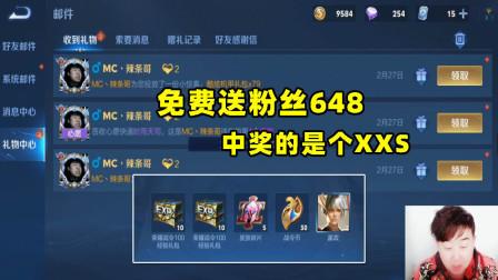 王者荣耀辣条哥:元宵节免费送粉丝648, 这次中奖的是个XXS