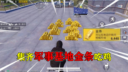 """和平精英:挑战夺宝战场,集齐""""军事基地金条""""吃鸡,总共6440!"""
