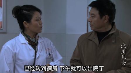 汶川儿女:县长来医院看孩子,发现是廖老师在照顾,当场就懵了