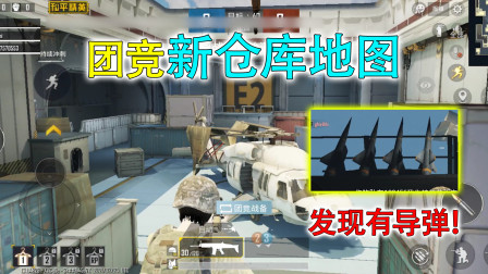 """和平精英揭秘:新团竞地图""""代号C"""",是一艘航母,船上有导弹!"""