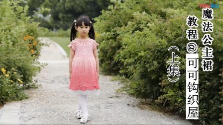 【96上集】可可钩织屋 魔法公主裙魔法球女童连衣裙编织钩针教程