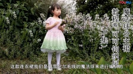 【96下集】可可钩织屋 魔法公主裙魔法球女童连衣裙编织钩针教程