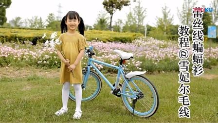 【95下集】可可钩织屋 蕾丝袖蝙蝠衫连衣裙儿童款教程
