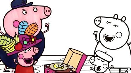 小猪佩奇和乔治怎么戴着帽子?还跳起了舞吗?