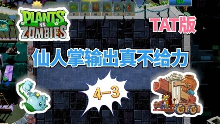 植物大战僵尸TAT版4-3:仙人掌输出真不给力