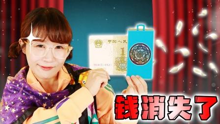 【游戏挑战】一秒让钱消失的神奇魔术!夏天魔术师的魔术大秀!
