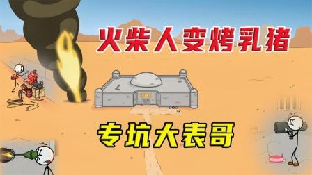 火柴人系列:表哥,你穿到地心去烤乳猪吗?