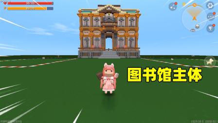 迷你世界:花了2天时间,建好古风图书馆主体,好看吗