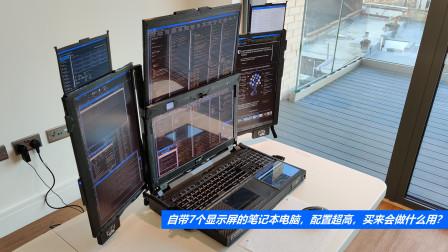 自带7个显示屏的笔记本电脑,配置超高,买来会做什么用?