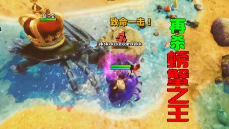 握小蟹再次杀死螃蟹之王《螃蟹之王》第21期
