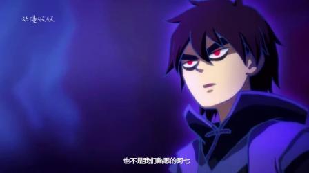 刺客伍六七第三季:阿七失控入魔,疑似魔刀的诅咒,体内恶灵苏醒