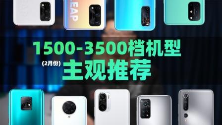 1500-3500元 各价位段手机主观推荐,谁更强?