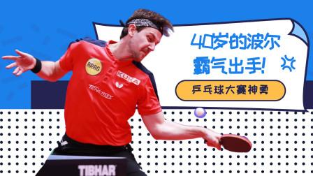 乒乓球大赛神勇,40岁的波尔霸气出手!