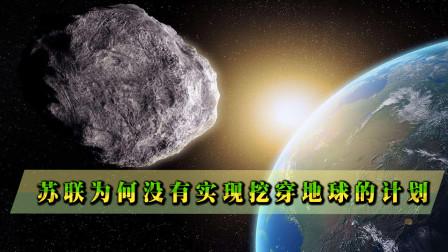 当初苏联计划挖穿地球,为何挖到12262米就停了?50年后真相被揭晓