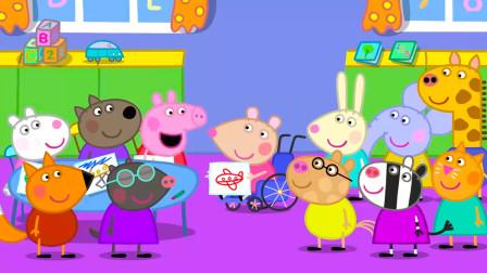 小老鼠在画画班认识了小猪佩奇和同学,儿童趣味益智拼图早教动画