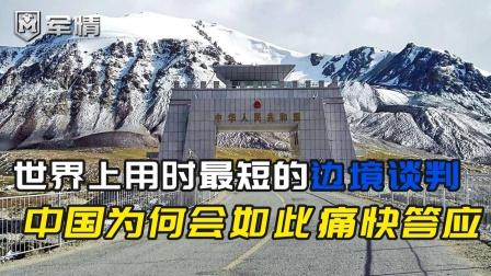 10小时完成!用时最短的边境谈判,中国为何会如此痛快答应
