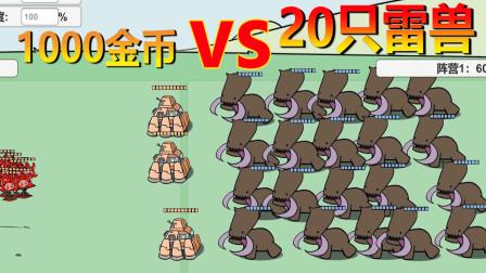 新植物大战僵尸排兵布阵07 粉丝挑战赛用1000金币能打败20只雷兽吗!熊不理猪解说