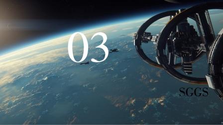 SGGS·StarCitizen星际公民·EP03·游历斯坦顿之赛琳cellin
