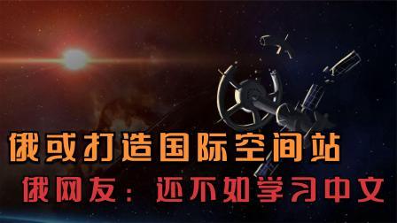俄媒透露俄方或打造国际空间站,俄网友却不认可:还不如学习中文