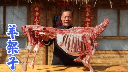 180买个羊架子,大锅炖半天,叫上村里邻居都来喝汤啃骨头,香