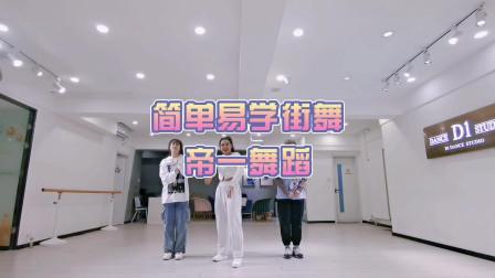 青岛零基础学街舞 青岛热门舞蹈教学帝一舞蹈