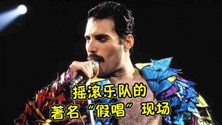 """欧美摇滚经典的""""假唱""""现场,一个比一个混乱,网友:演技太差!"""