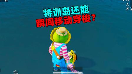 人物瞬移,小鸡滑行走路,带飞行器跳伞,特训岛隐藏玩法你知道吗