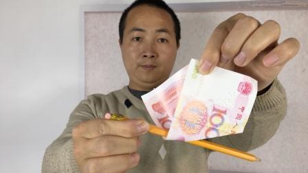 笔从钞票中间穿越,钞票完好无损