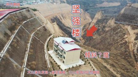 大山深处发现一座坚强楼,倾斜角足矣让人佩服中国工匠精神!