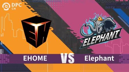 DOTA2-DPC中国联赛 正赛 Ehome vs Elephant BO3 第一场 2月28日