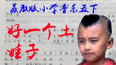 苏教版小学音乐五年级下册《好一个土娃子》