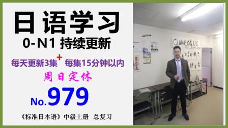 日语学习:N3听力,啊,你把书卖到二手书店就是为了钱啊?