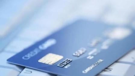 """你的银行卡上有""""两个字""""快去注销!"""