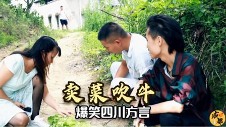 四川方言:农村两兄弟卖菜吹牛炫富,这经济实力把美女逗得大笑!