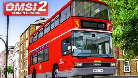 巴士模拟2 伦敦 #16:驾驶OptareSpectra于伦敦3路   OMSI 2 London 3(1/2)