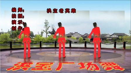 洪宝广场舞《小三》3原创表教学篇