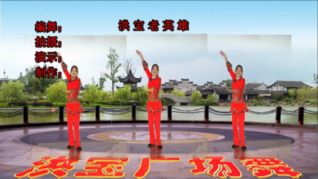 洪宝广场舞《小三》3原创表演篇