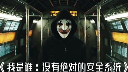 《我是谁:没有绝对的安全系统》人心是绝对的变量,黑客对黑客
