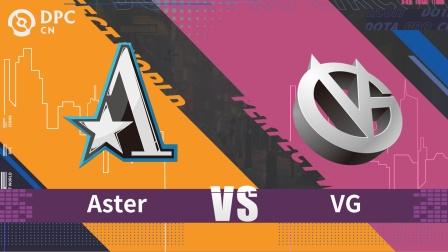 DOTA2-DPC中国联赛 正赛 VG vs Aster BO3 第一场 2月28日